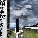 Japanese memorials overlooking Bansai Cliffs
