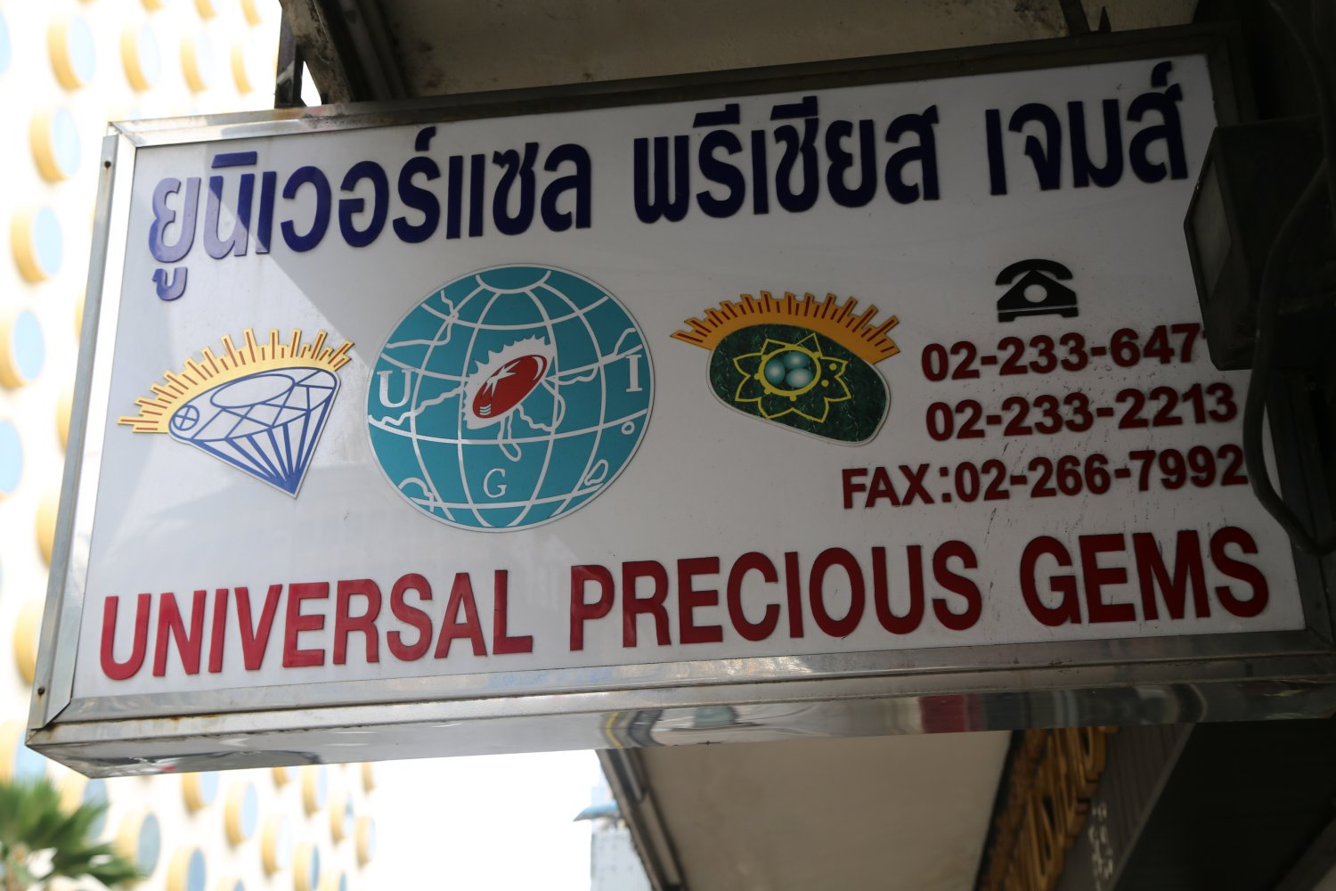 JEWELRY SHOPPING – certain parts of Bangkok are well known for their jewelry shopping. In fact Bangkok is home to the world's largest center for the trade ...