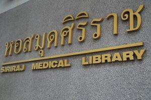 medical-hospital-bangkok-3