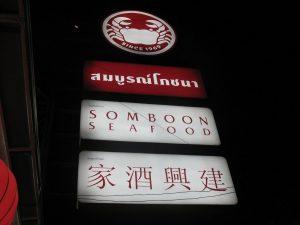 Somboon-Seafood