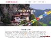 Bhutan Tour and Adventure