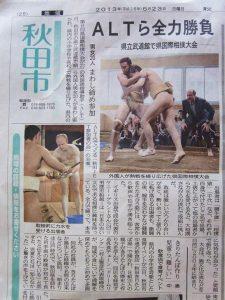 Coverage of Adrian sumo wrestling in local newspaper