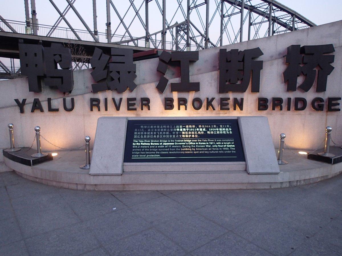 broken-bridge-yalu-river