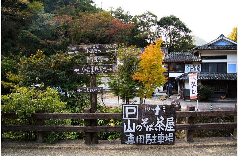 pottery-village-japan (1)