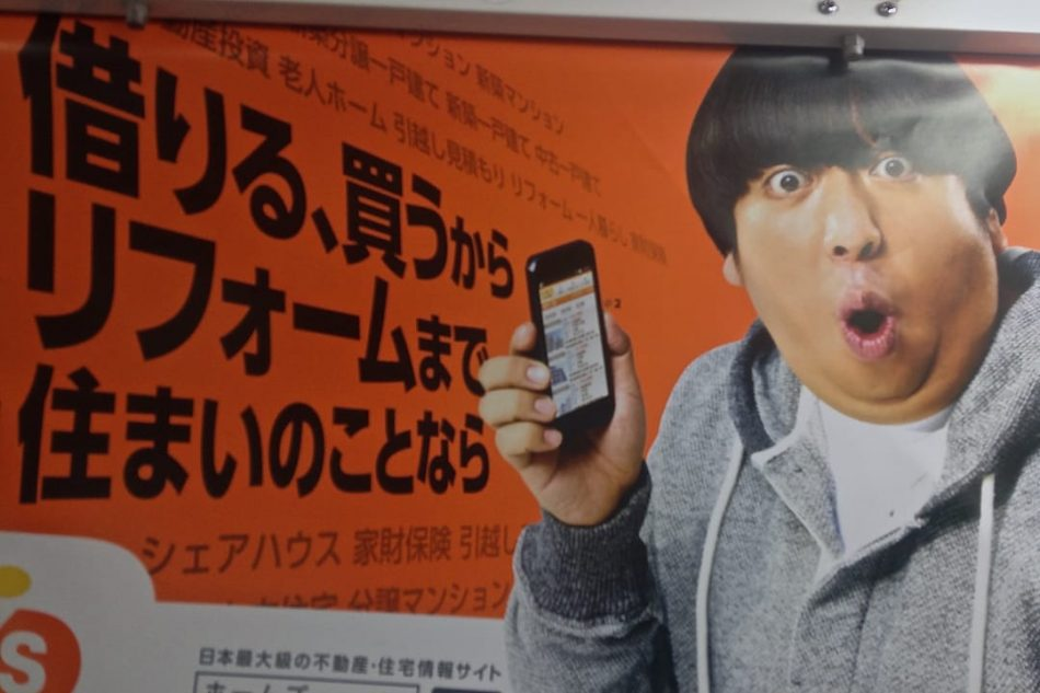 Loud bright adverts Tokyo metro