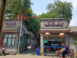 Security cameras in Beijing neighborhoods