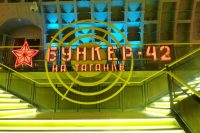 Moscow: Tagansky Bunker Blues